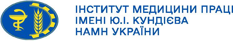 Інститут медицини праці ім. Ю.І. Кундієва НАМН України